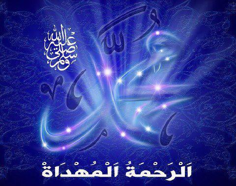 نبينا ورسولنا محمد صلى الله عليه وسلم